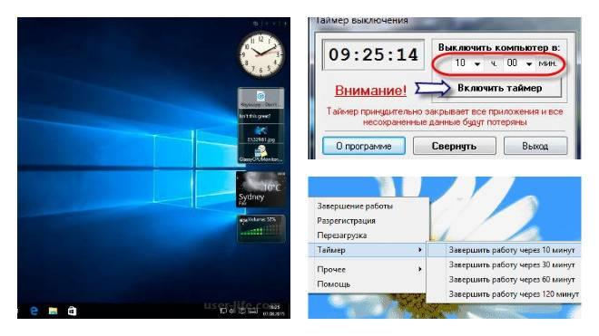 Таймер выключения компьютера в windows 7/10, обзор лучших программ