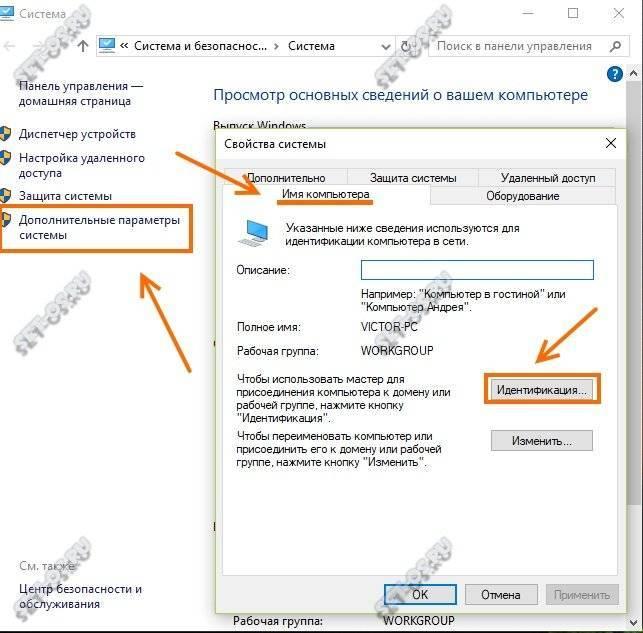 Решение проблемы с отображением компьютеров в сети на windows 7