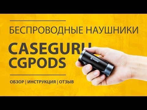 Обзор caseguru cgpods – беспроводные спортивные наушники (70$)