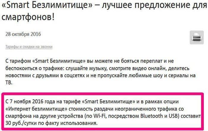 Как обойти ограничение мтс безлимитище на платную раздачу интернета. как изменить ttl. +видео • compblog.ru - компьютерный блог
