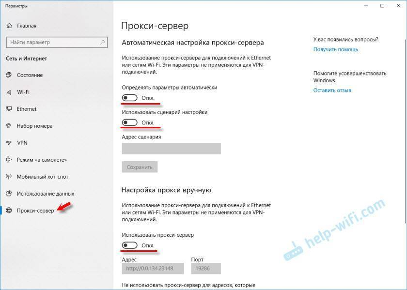 Err proxy connection failed как исправить на компьютере, андроиде