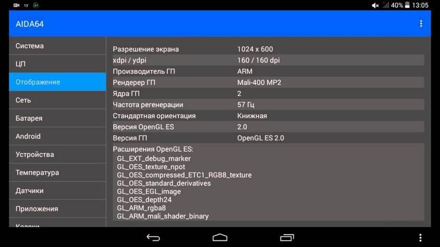 Проверка версии bluetooth на android: как узнать через встроенные средства или aida64