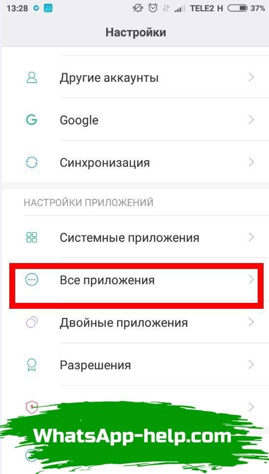 Не скачивается ватсап: распространенные причины для андроид и айфон, решение