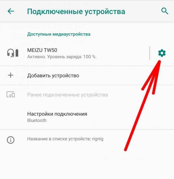 Как подключить беспроводные наушники к телефону? как настроить через bluetooth? как соединить со смартфоном?