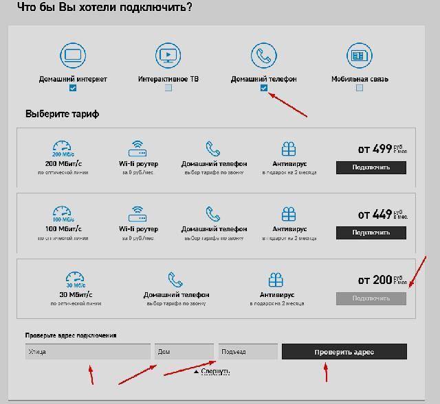 Мобильный интернет от ростелеком, подключение и отключение услуги - всё о ростелекоме 2021( обзоры. услуги. настройки. )