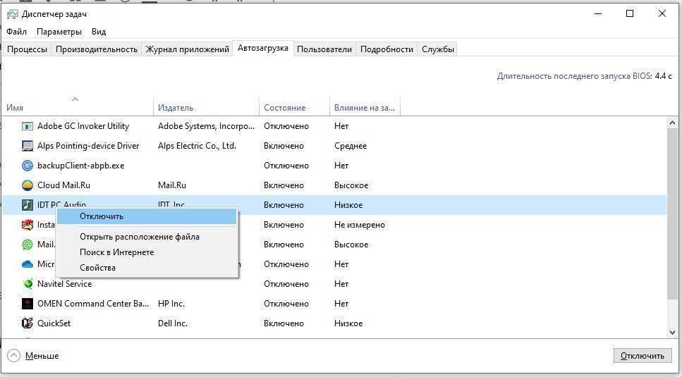 Отключить автозапуск программ при включении компьютера windows 10, 7