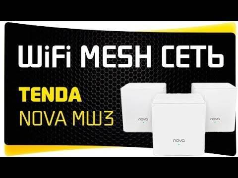 Tenda  mw3 ac1200 wi-fi mesh система-добро пожаловать в tenda россия!
