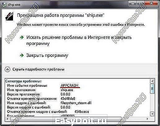 Как исправить ошибку appcrash в windows 7 64 бит