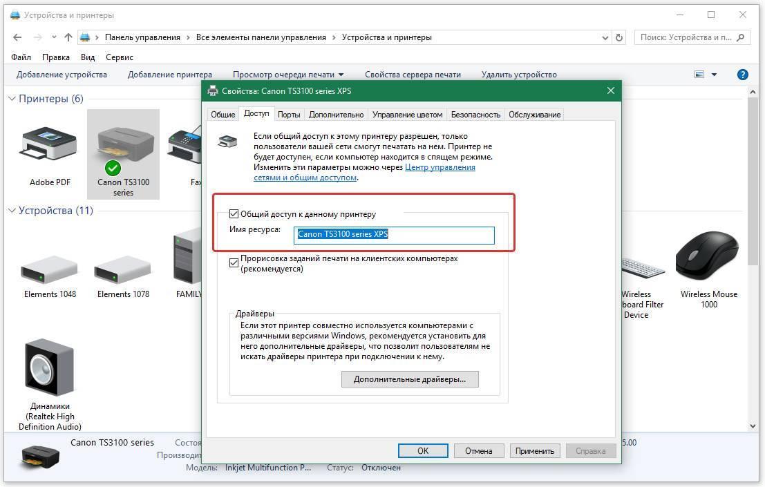 Как открыть общий доступ к принтеру в windows 10, 7