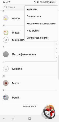 3 способа перенести контакты в новый смартфон