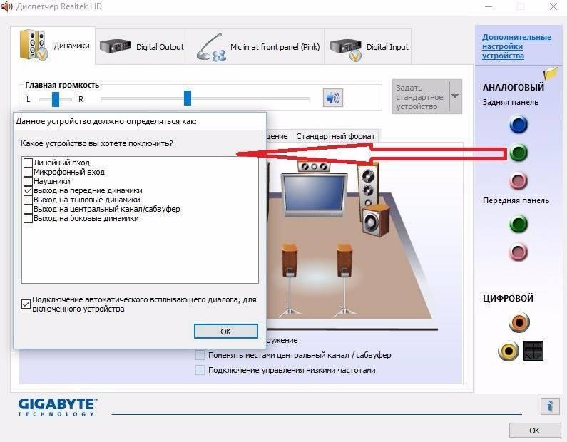 Диспетчер realtek hd для windows 10 нет в «панели управления» - подробная информация