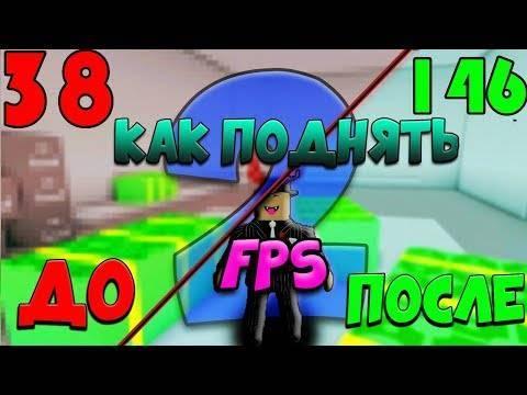 Как повысить фпс в играх на windows 10: оптимизация и настройка ускорения
