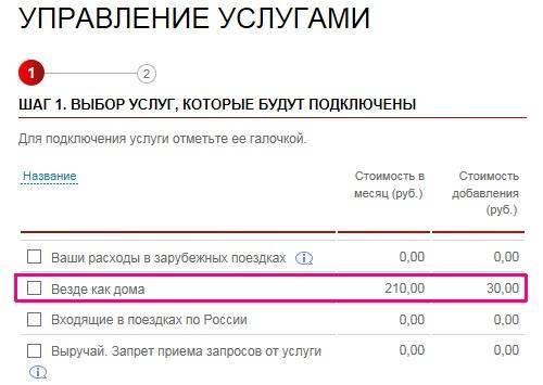 Опция мтс «везде как дома россия» — описание, подключение и стоимость
