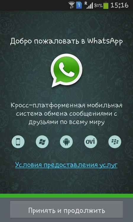Whatsapp не работает, но есть 5 простых способов исправить ошибку