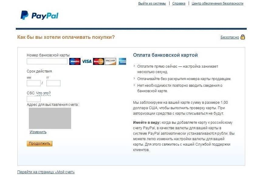 Как привязать карту к paypal в том числе в россии?