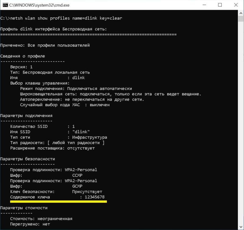 Как посмотреть сохранённый пароль от wi-fi в windows 10