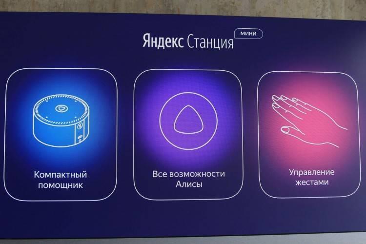 Как подключить и настроить яндекс станцию