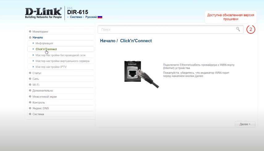 Dir-615 настройка: как зайти в роутер, пароль по умолчанию