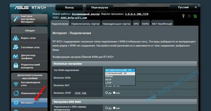 Asus rt-n12 настройка роутера   nastroika.pro