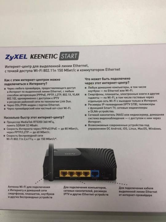 Zyxel keenetic start: отзывы, характеристики и фото