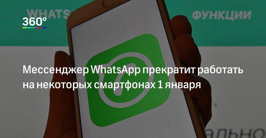 Сегодня Не Работает WhatsApp, ТОП Причин, Почему Перестало Функционировать Приложение на Смартфоне