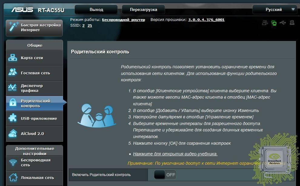 Asus router: управление роутером asus со смартфона (android, ios)