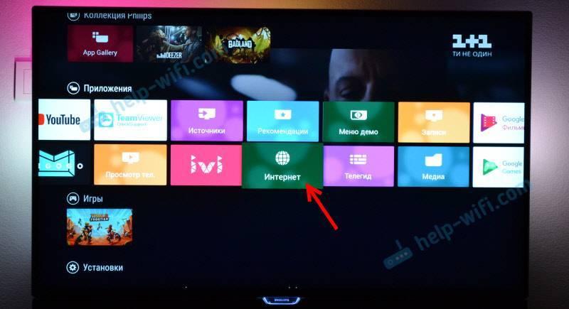 Как телевизор подключить к интернету?