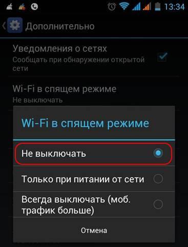 На ноутбуке или телефоне отключается wifi: причины и решение проблемы