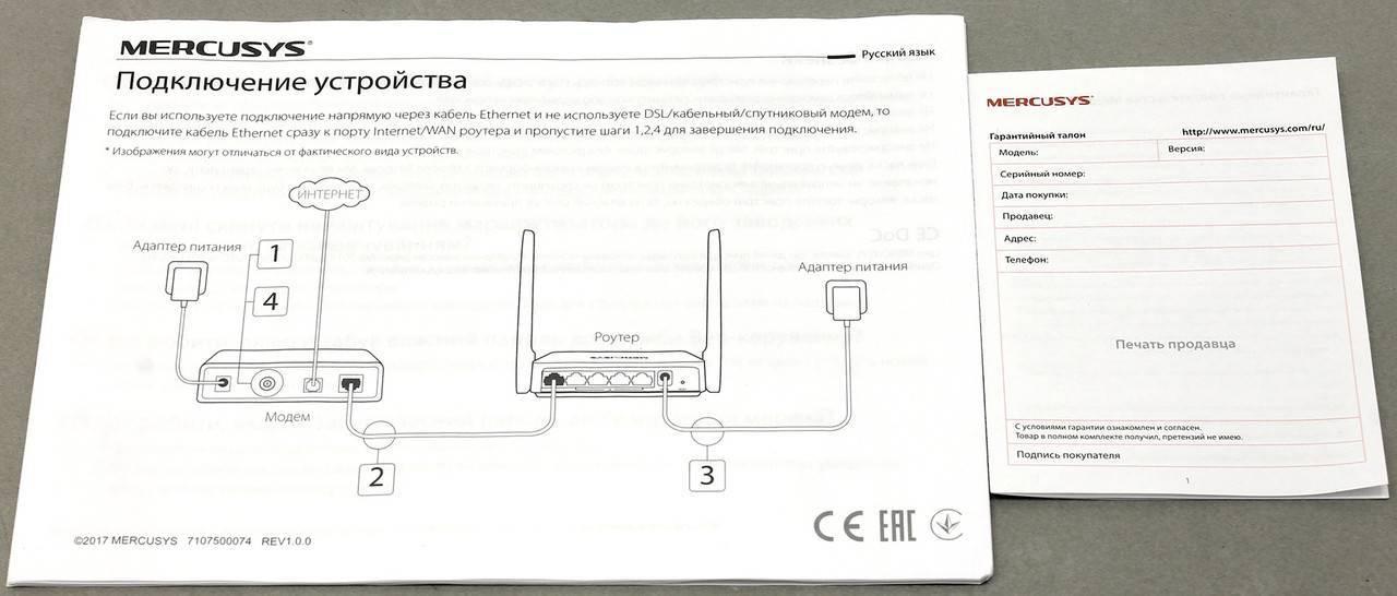 Как подключить и настроить маршрутизатор mercusys n300