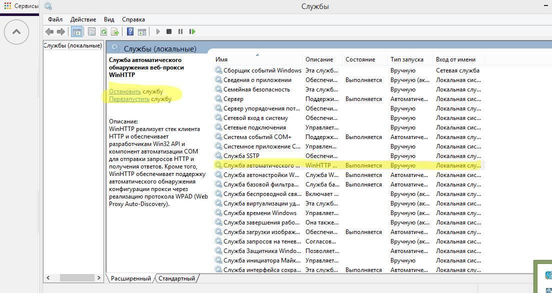 Windows не удалось автоматически обнаружить параметры прокси этой сети yota
