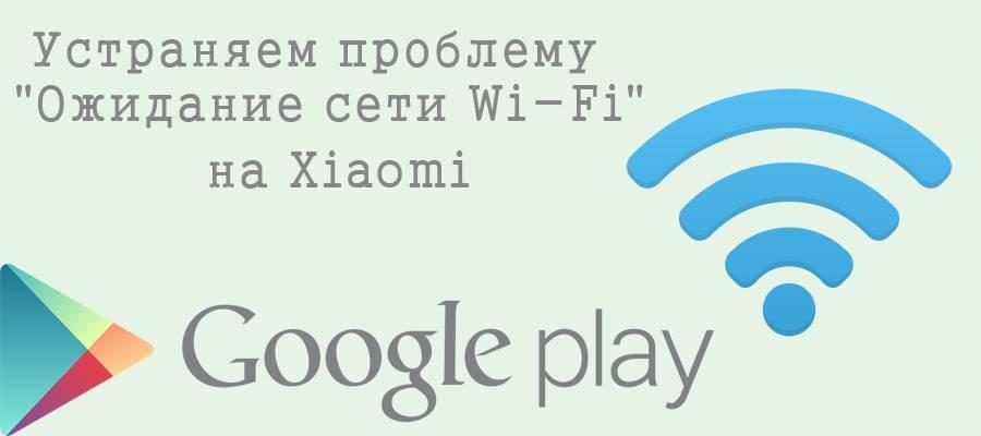 Как отключить скачивание приложений только через wifi. что делать, если play market пишет «ожидание сети wi-fi