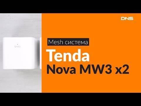 Mesh сеть своими руками — как настроить wifi систему tenda nova из роутеров mw3, mw5 и mw6 — подключение и раздача интернета - вайфайка.ру