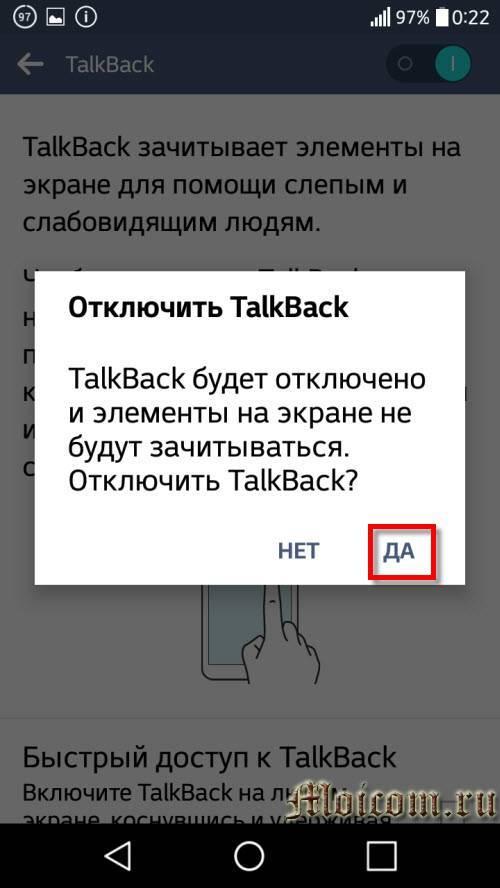Как отключить специальные возможности режима для слепых на Android: пошаговая инструкция