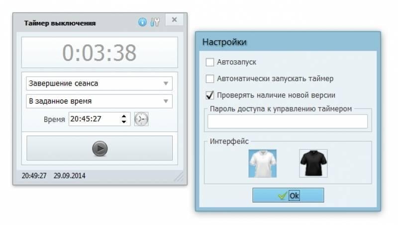 Автоматическое выключение компьютера в windows 10/7/8