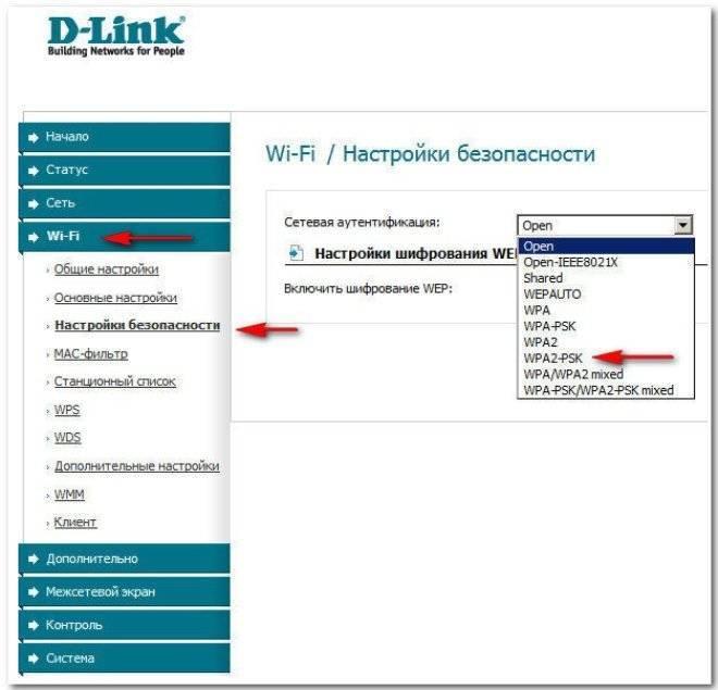 Как узнать, кто подключается к wi-fi без разрешения