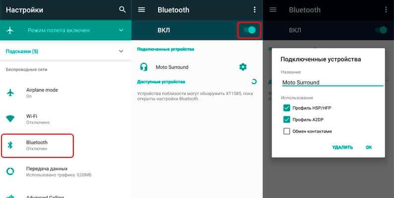 Как настроить и подключить bluetooth-гарнитуру к телефону android