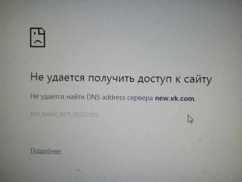 Не удается найти dns-адрес сервера. что делать и как устранить