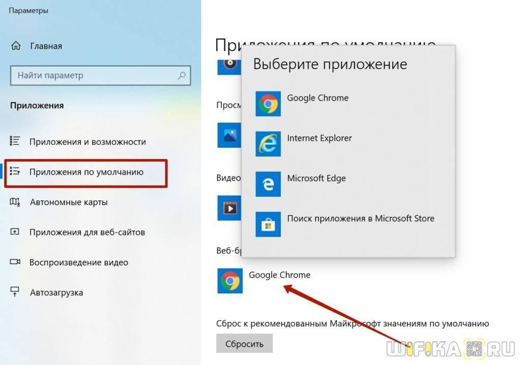 Как Сделать Браузер по Умолчанию на Windows 10 — Поменять Microsoft Edge на Яндекс, Chrome или Opera