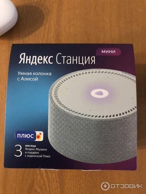 Яндекс станция мини с алисой - обзор, видео, цена 4490 руб!