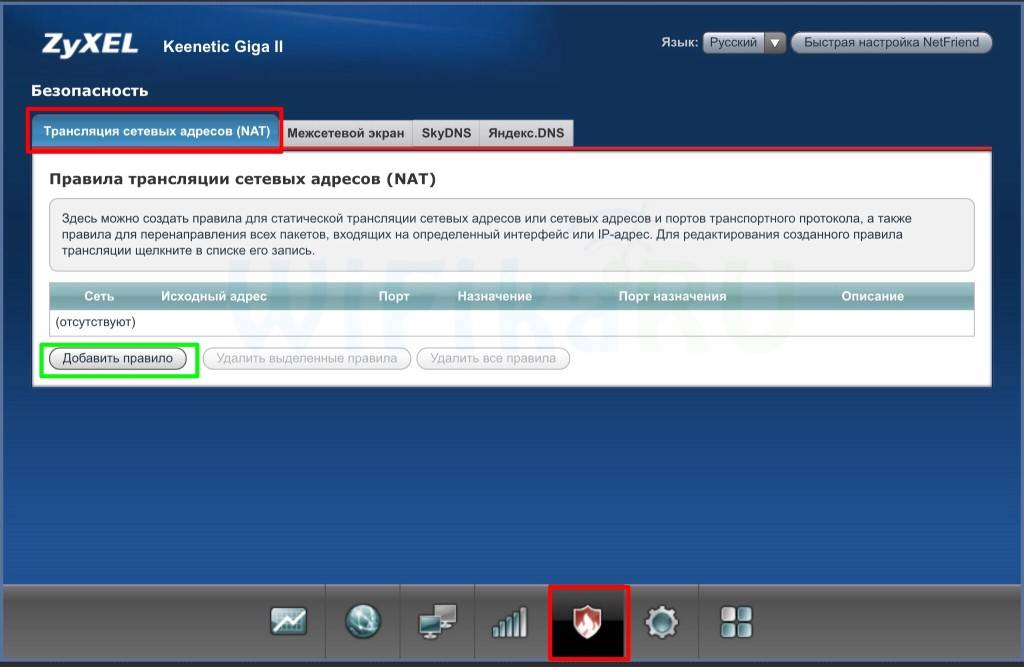 Проброс портов на примере роутеров zyxel и asus   it блоги - windows, *nix, vmware, hyper-v, netapp, seo, html, видеонаблюдение