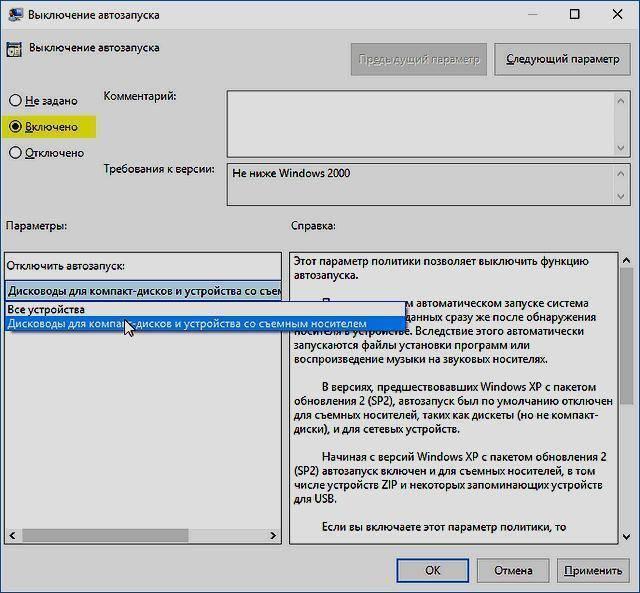 Почему при включении windows 10 запускается utorrent?