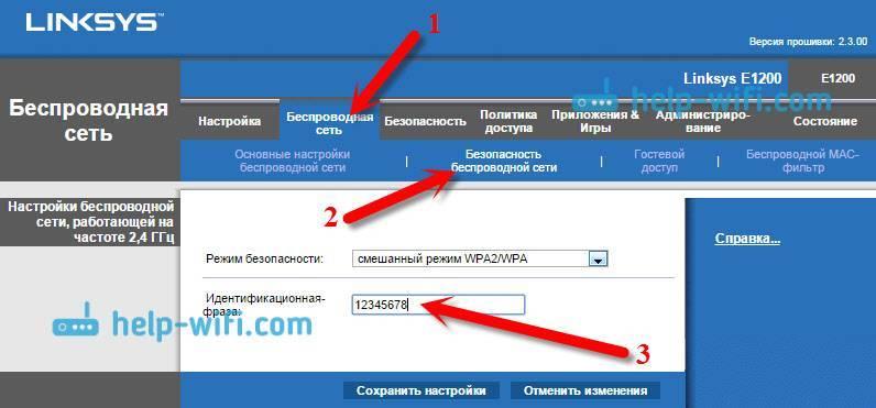Как поставить пароль на вай фай роутер, простой способ