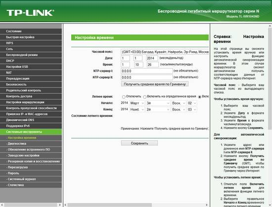 Настройка tp-link tl-wr841n