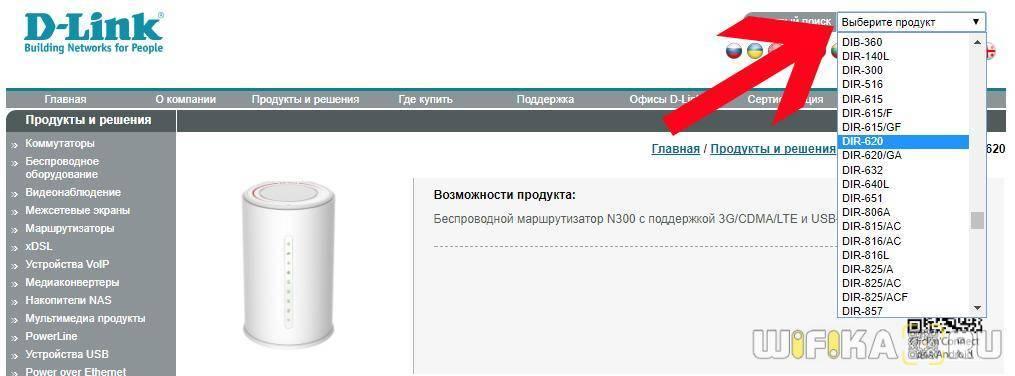 Список Совместимых 3G-4G Модемов с Роутерами D-Link DIR