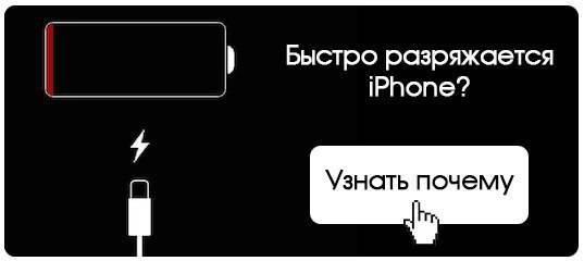 Почему Быстро Разряжается Телефон и Что Делать, Если Сел Аккумулятор?