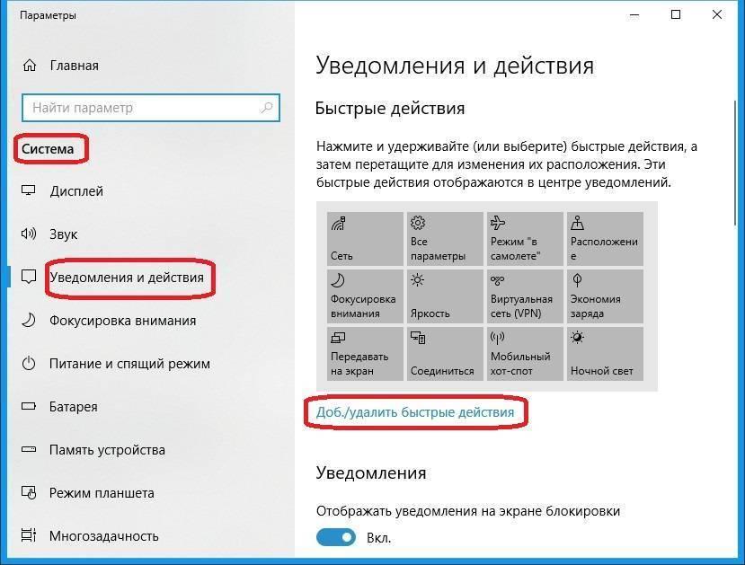Как включить или отключить режим планшета на windows 10 - пк консультант