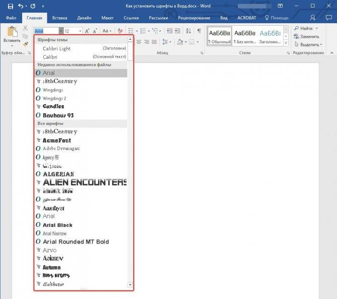 Как установить новый шрифт в windows 10 пошагово