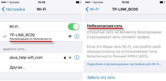 Почему айфон или айпад не видит wifi