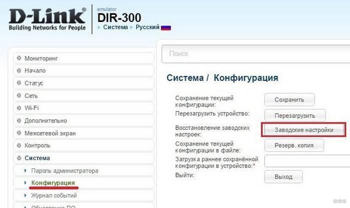 Настройка роутера d-link dir-300, подключение wi-fi и установка паролей