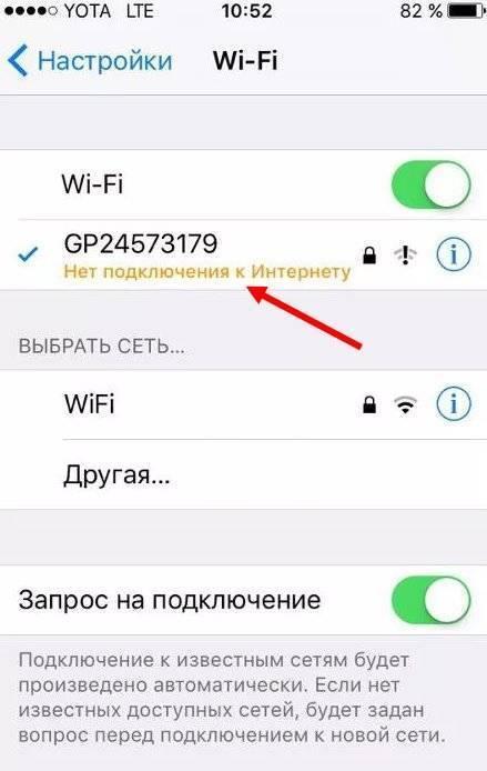 Проблемы с wi-fi на iphone или ipad? вот решение!